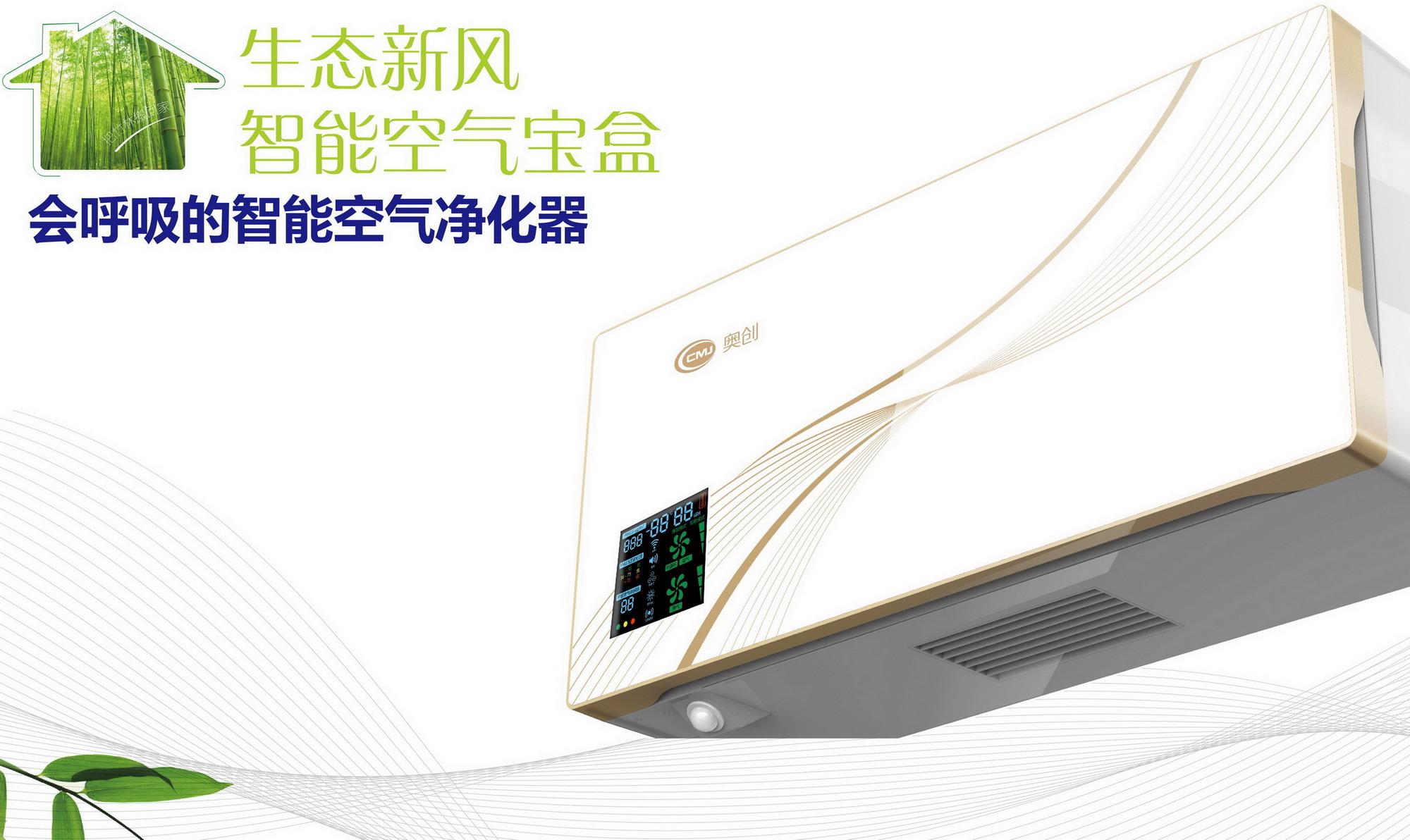 空气生态宝盒-新风机