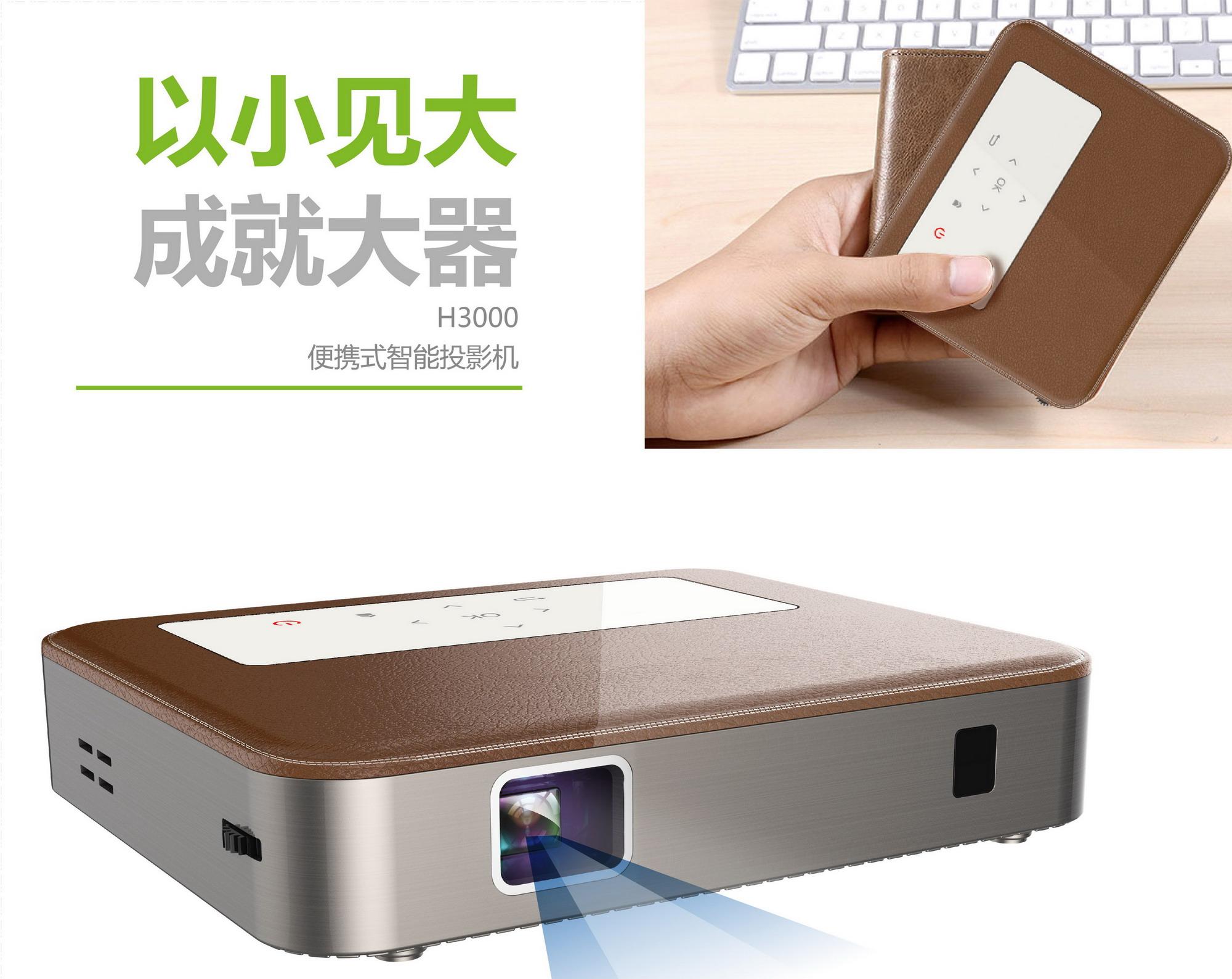 便携式智能投影机